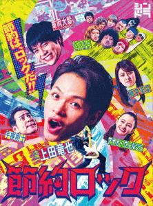 ドラマ「節約ロック」 Blu-ray BOX(Blu-ray Disc)