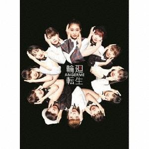 アンジュルム/輪廻転生~ANGERME Past, Present & Future~(初回生産限定盤B)(Blu-ray Disc付)
