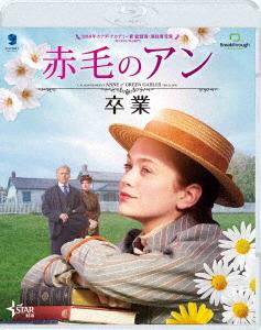 赤毛のアン 卒業(Blu-ray Disc)