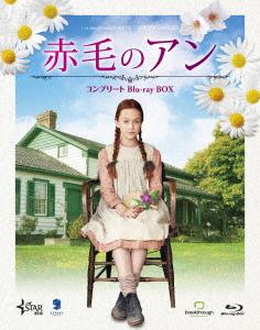赤毛のアン コンプリートBlu-ray BOX(Blu-ray Disc)
