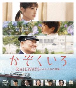 かぞくいろ-RAILWAYS わたしたちの出発- 特別版(Blu-ray Disc)