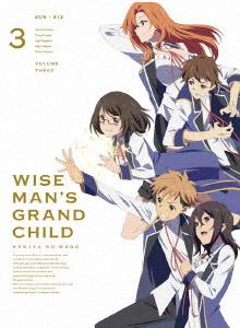 賢者の孫 第3巻(Blu-ray Disc)
