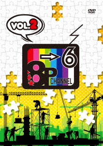 「8P channel 6」Vol.2