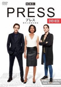 プレス 事件と欲望の現場 DVD-BOX