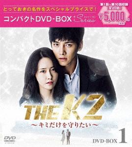 THE K2~君だけを守りたい~ コンパクトDVD-BOX1<スペシャルプライス版>