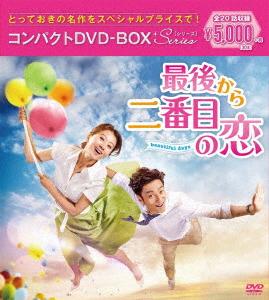 最後から二番目の恋~beautifuldays コンパクトDVD-BOX<スペシャルプライス版>