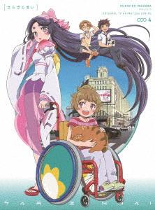 さらざんまい 4(完全生産限定版)(Blu-ray Disc)