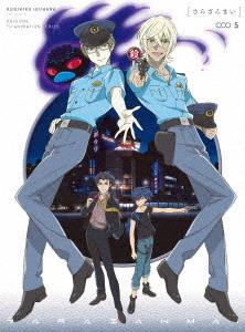 さらざんまい 5(完全生産限定版)(Blu-ray Disc)