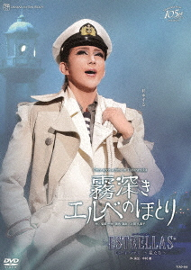/Once upon a time in Takarazuka