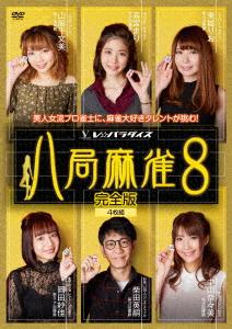 高宮まり/八局麻雀8