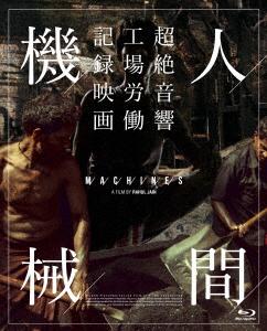 人間機械(Blu-ray Disc)