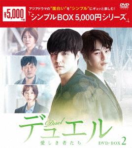 デュエル~愛しき者たち~ DVD-BOX2<シンプルBOX 5,000円シリーズ>