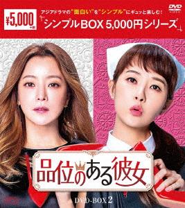 品位のある彼女 DVD-BOX2<シンプルBOX 5,000円シリーズ>