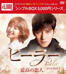 ヒーラー~最高の恋人~ DVD-BOX1<シンプルBOX 5,000円シリーズ>