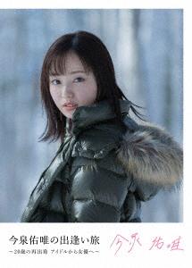 今泉佑唯/今泉佑唯の出逢いの旅 ~20歳の再出発アイドルから女優へ~(Blu-ray Disc)