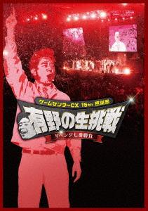 有野晋哉(よゐこ)/ゲームセンターCX 15th感謝祭 有野の生挑戦 リベンジ七番勝負(Blu-ray Disc)