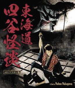 東海道四谷怪談 HDリマスター版(Blu-ray Disc)