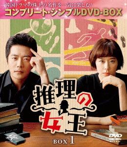 推理の女王 BOX1<コンプリート・シンプルDVD-BOX5,000円シリーズ>【期間限定生産】