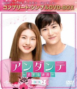 アンダンテ~恋する速度~ BOX2<コンプリート・シンプルDVD-BOX5,000円シリーズ>【期間限定生産】