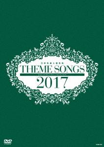 宝塚歌劇団/THEME SONGS 2017 宝塚歌劇主題歌集