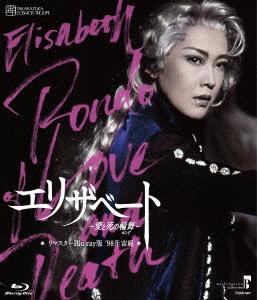 宝塚歌劇団/MASTERPIECE COLLECTION【リマスターBlu-ray版】『エリザベート-愛と死の輪舞-』('98年宙組)(Blu-ray Disc)