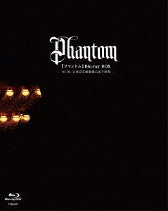 宝塚歌劇団/『ファントム』 Blu-ray BOX- '04 '06 '11東京宝塚劇場公演千秋楽 -(Blu-ray Disc)