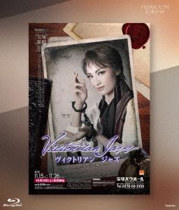 宝塚歌劇団/Eternal Scene Collection 花組宝塚バウホール公演 バウ・ミュージカル『Victorian Jazz』(Blu-ray Disc)