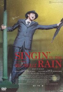 宝塚歌劇団/月組TBS赤坂ACTシアター公演 ミュージカル 『雨に唄えば』