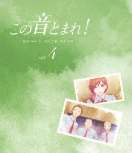 この音とまれ! Vol. 4(Blu-ray Disc)