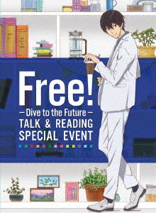 Free! -Dive to the Future- トーク&リーディング スペシャルイベント(台本付数量限定版)(Blu-ray Disc)