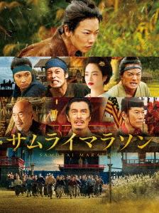 サムライマラソン コレクターズ・エディション(Blu-ray Disc)