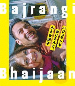 バジュランギおじさんと、小さな迷子(Blu-ray Disc)