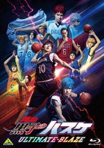 舞台「黒子のバスケ」ULTIMATE-BLAZE(Blu-ray Disc)