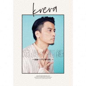 KREVA/成長の記録 ~全曲バンドで録り直し~(初回限定盤A)(Blu-ray Disc付)