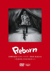 さだまさし/45周年記念コンサートツアー2018 Reborn ~生まれたてのさだまさし~