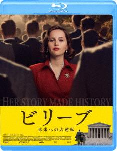 ビリーブ 未来への大逆転(Blu-ray Disc)