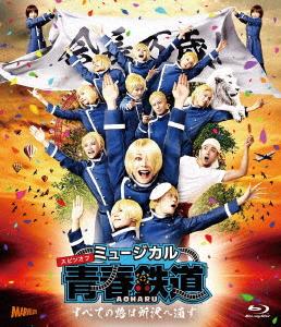ミュージカル『青春-AOHARU-鉄道』~すべての路は所沢へ通ず~(Blu-ray Disc)