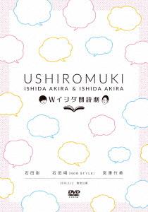 石田彰/石田明/Wイシダ朗読劇 USHIROMUKI