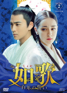 如歌~百年の誓い~ DVD-BOX2