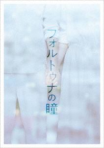 フォルトゥナの瞳 豪華版(Blu-ray Disc)