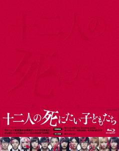 十二人の死にたい子どもたち(豪華版)(Blu-ray Disc)