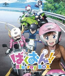 ばくおん!! Blu-ray BOX<スペシャルプライス版>(Blu-ray Disc)