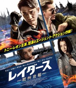 レイダース 欧州攻略(Blu-ray Disc)