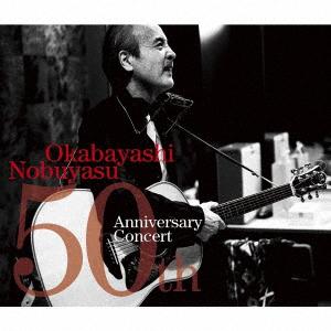 岡林信康/岡林信康デビュー50周年記念コンサート(DVD付)