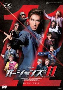 真風涼帆/宙組宝塚大劇場公演 ミュージカル 『オーシャンズ11』
