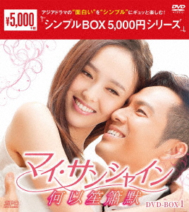 マイ・サンシャイン~何以笙簫默~ DVD-BOX1<シンプルBOX 5,000円シリーズ>