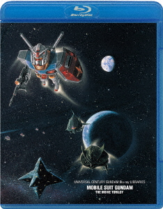 U.C.ガンダムBlu-rayライブラリーズ 劇場版 機動戦士ガンダム(Blu-ray Disc)