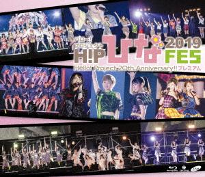 オムニバス/Hello! Project 20th Anniversary!! Hello! Project ひなフェス 2019 <Hello! Project 20th Anniversary!! プレミアム>(Blu-ray Disc)
