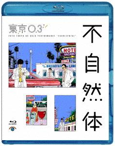東京03/第20回東京03単独公演「不自然体」(Blu-ray Disc)