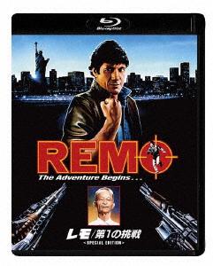 レモ/第1の挑戦<HDニューマスター・スペシャルエディション>(Blu-ray Disc)